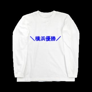 応援歌楽譜スタジアムの\横浜優勝/ Long sleeve T-shirts