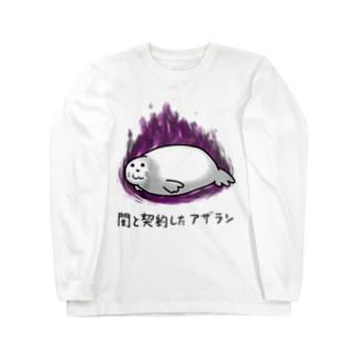 【文字有り】闇と契約したアザラシ Long sleeve T-shirts