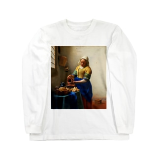 フェルメール「牛乳を注ぐ女」(加工済) Long sleeve T-shirts