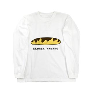 エクレアナマコ Long sleeve T-shirts