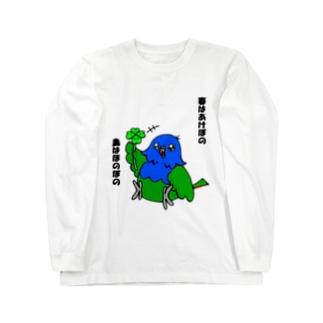 春はあけぼの 鳥はほのぼの Long sleeve T-shirts
