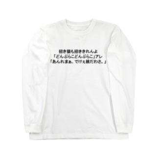 「招き猫も招ききれんよ」9 Long sleeve T-shirts