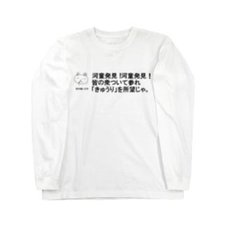 「招き猫いびき」河童発見 Long sleeve T-shirts