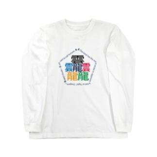 画数が一番多い漢字「タイト」 Long sleeve T-shirts