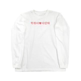トッポギサランヘバージョン2 Long sleeve T-shirts