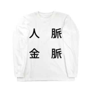 人脈=金脈 Long sleeve T-shirts