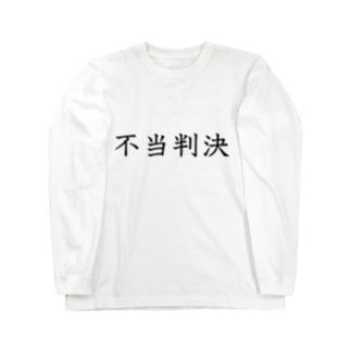 不当判決 Long sleeve T-shirts