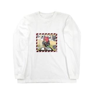 お好み焼き Long sleeve T-shirts