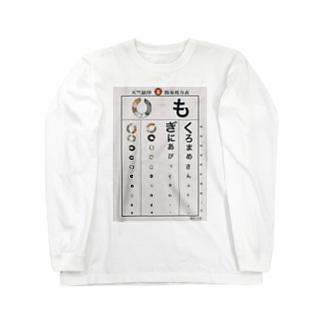 天竺鼠印簡易視力表A Long sleeve T-shirts