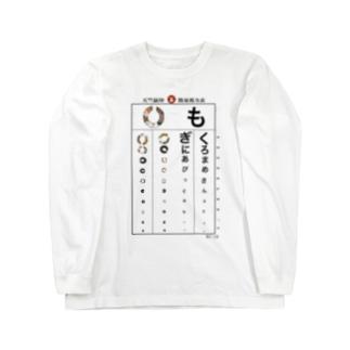 天竺鼠印視力表B Long sleeve T-shirts