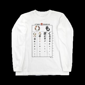 nins・にんずの  天竺鼠印視力表B Long sleeve T-shirts