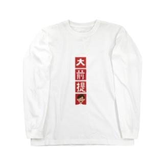 大前提 Long sleeve T-shirts