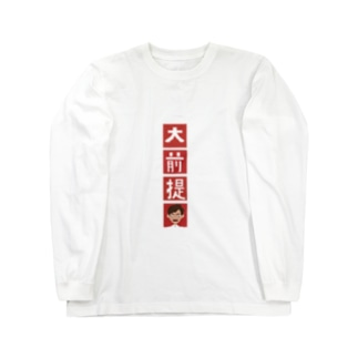 大前提 Long sleeve T-shirts