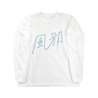 風邪 Long sleeve T-shirts