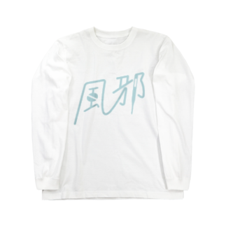 totTRONの風邪 Long sleeve T-shirts