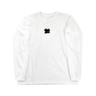 鮫 Long sleeve T-shirts