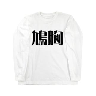 鳩胸 Long sleeve T-shirts