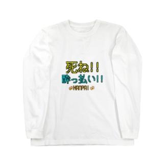 死ね!酔っ払い!! Long sleeve T-shirts