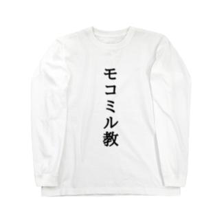 モコミル教 Long sleeve T-shirts