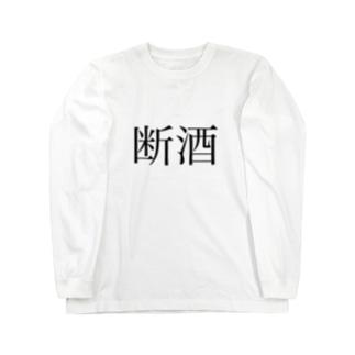 断酒リハビリ中 Long sleeve T-shirts