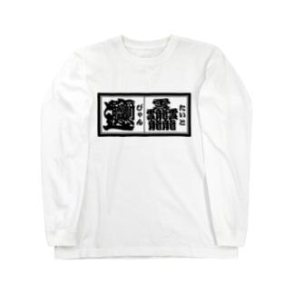 画数多い感じ Long sleeve T-shirts