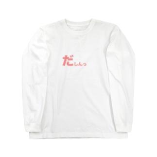 ソプラノハゲダルマ Long sleeve T-shirts