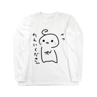 卒業したいの Long sleeve T-shirts