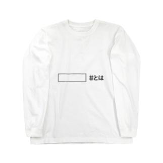 ハッシュタグ「とは」 Long sleeve T-shirts