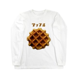 ワッフル Long sleeve T-shirts