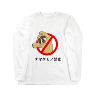 ナマケモノ禁止 Long sleeve T-shirts