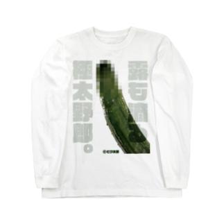 ピク太郎 長袖Tシャツ -露も滴る極太野郎- 01 Long sleeve T-shirts
