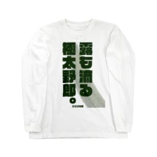 ピク太郎 長袖Tシャツ -露も滴る極太野郎- 02 Long sleeve T-shirts