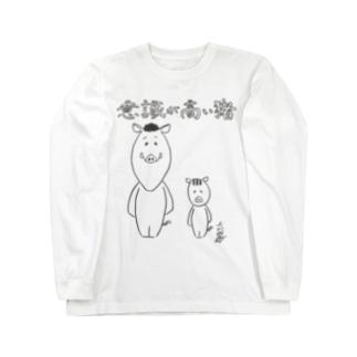 意識が高い猪 Long sleeve T-shirts