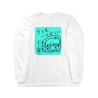 カロロ とてもいとおしいです Long sleeve T-shirts
