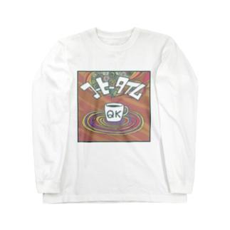 「休憩」コーヒータイム Long sleeve T-shirts