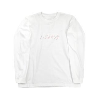 ハジメマシテ Long sleeve T-shirts