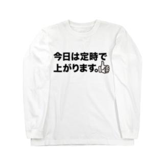 今日は定時で上がります。 Long sleeve T-shirts