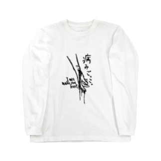 病みごっこ(黒) Long sleeve T-shirts