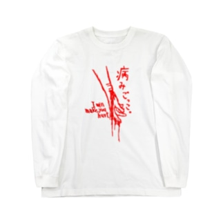 病みごっこ(赤) Long sleeve T-shirts
