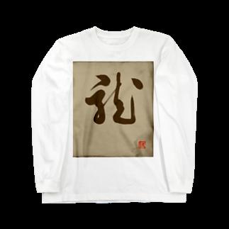 ikken's live calligraphyの龍の躍り(書道) Long sleeve T-shirts