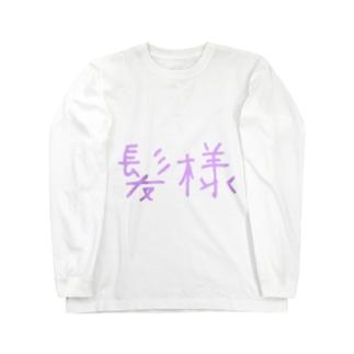 頭皮の薄い方用(ネタ) Long sleeve T-shirts