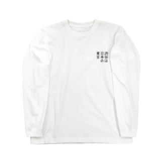 ニホンシブヤ Long sleeve T-shirts