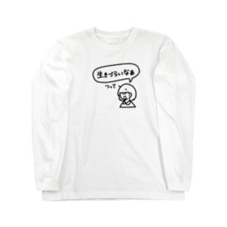 ぼっちちゃん Long sleeve T-shirts