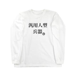 汎用性が高い貴方へ Long sleeve T-shirts