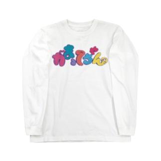 かまってちゃん Long sleeve T-shirts
