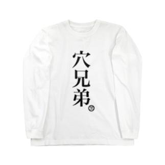 人類皆兄弟だよと云う貴方へ Long sleeve T-shirts