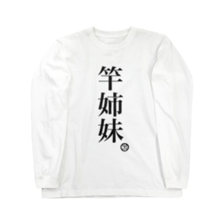 人類皆姉妹だよと云う貴方へ Long sleeve T-shirts
