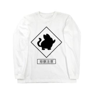 珍獣注意 ハネジネズミ Long sleeve T-shirts