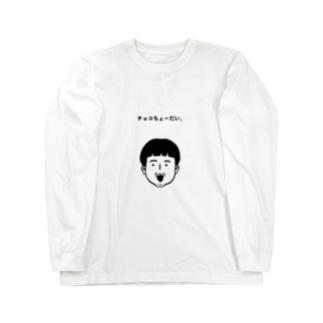 バレンタインにしつこい少年 Long sleeve T-shirts