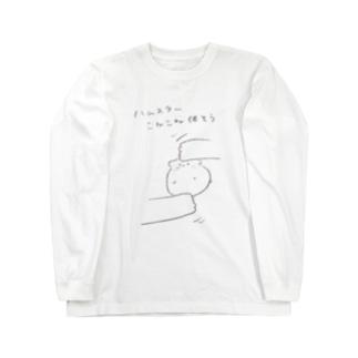 ハムスターこねこね体そう Long sleeve T-shirts